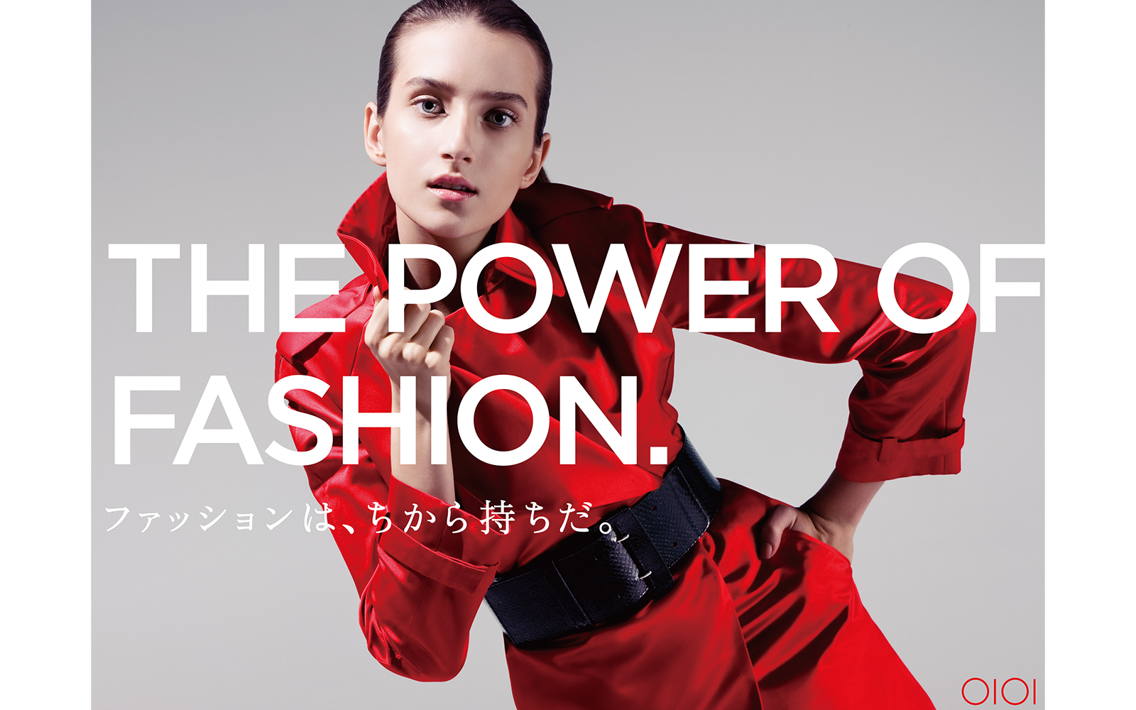 Marui Power Of Fashion Casting By Laine